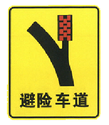 Traffic sign of China: Place where you can make an emergency stop