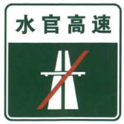 Traffic sign of China: End of the motorway