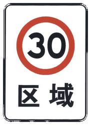 Traffic sign of China: Begin of a zone with speed limit