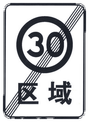 Traffic sign of China: End of the zone with speed limit