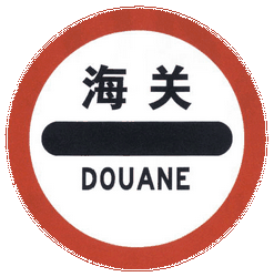 Traffic sign of China: Entry prohibited (checkpoint)