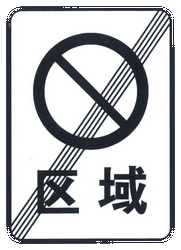 Traffic sign of China: End of the zone where parking is prohibited
