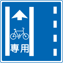 Traffic sign of Japan: Lane for cyclists
