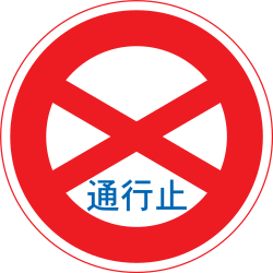 Traffic sign of Japan: Entry prohibited
