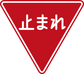 Traffic sign of Japan: Give way to all drivers