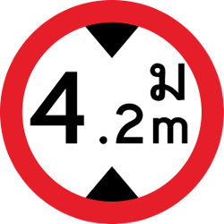 Traffic sign of Thailand: Vehicles higher than indicated prohibited