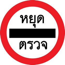 Traffic sign of Thailand: Entry prohibited (checkpoint)