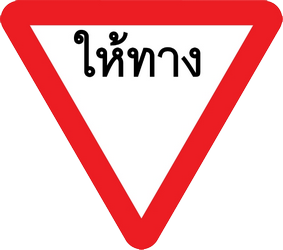 Traffic sign of Thailand: Give way to all drivers