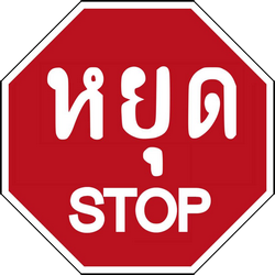 Traffic sign of Thailand: Stop and give way to all drivers