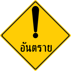 Traffic sign of Thailand: Warning for a danger with no specific traffic sign