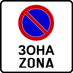 Traffic sign of Bosnia-Herzegovina: Begin of zone where parking is prohibited