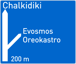 Traffic sign of Greece: Information about the destination of the ramp