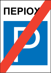 Traffic sign of Greece: End of the parking zone