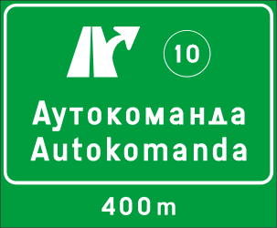 Traffic sign of Serbia: Information about the next exit