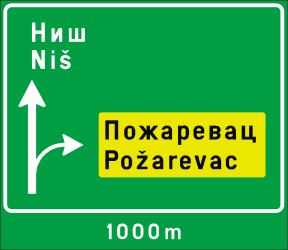Traffic sign of Serbia: Information about the destination of the ramp