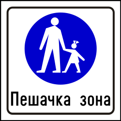 Traffic sign of Serbia: Begin of a zone for pedestrians