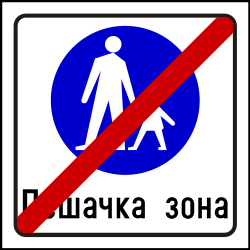 Traffic sign of Serbia: End of the zone for pedestrians