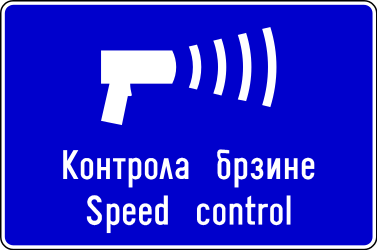 Traffic sign of Serbia: Section control