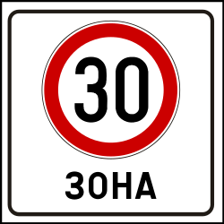 Traffic sign of Serbia: Begin of a zone with speed limit