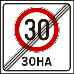 Traffic sign of Serbia: End of the zone with speed limit