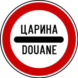Traffic sign of Serbia: Entry prohibited (checkpoint)