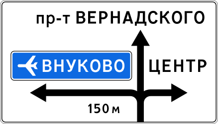 Traffic sign of Russia: Information about the directions of the crossroad