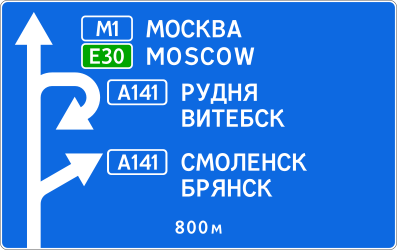 Traffic sign of Russia: Information about the next exit