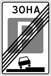 Traffic sign of Russia: End of the parking zone
