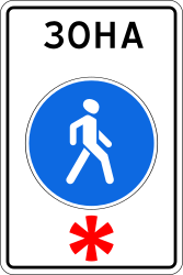Traffic sign of Russia: Begin of a zone for pedestrians