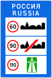 Traffic sign of Russia: National speed limits