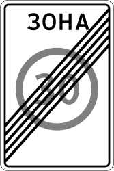 Traffic sign of Russia: End of the zone with speed limit