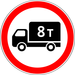 Traffic sign of Russia: Trucks heavier than indicated prohibited