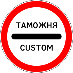 Traffic sign of Russia: Entry prohibited (checkpoint)