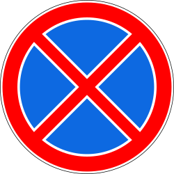 Traffic sign of Russia: Parking and stopping prohibited