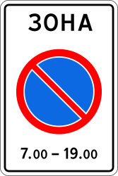 Traffic sign of Russia: Begin of zone where parking is prohibited