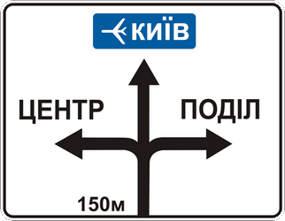 Traffic sign of Ukraine: Information about the directions of the crossroad