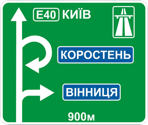 Traffic sign of Ukraine: Information about the destination of the ramp
