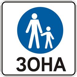 Traffic sign of Ukraine: Begin of a zone for pedestrians