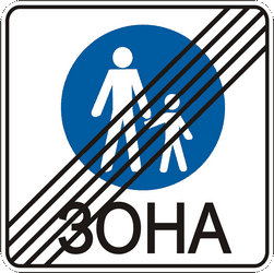 Traffic sign of Ukraine: End of the zone for pedestrians