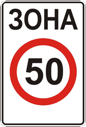 Traffic sign of Ukraine: Begin of a zone with speed limit