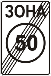 Traffic sign of Ukraine: End of the zone with speed limit