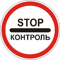 Traffic sign of Ukraine: Entry prohibited (checkpoint)