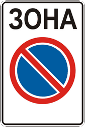 Traffic sign of Ukraine: Begin of zone where parking is prohibited