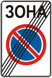 Traffic sign of Ukraine: End of the zone where parking is prohibited